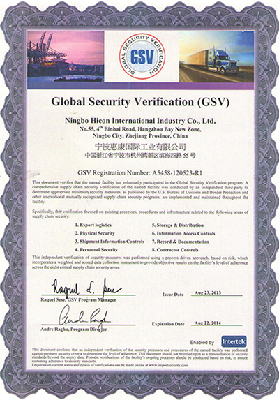 Global Security Verification(GSV)